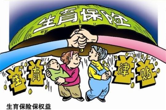 北京生育津贴计算方式 第1张