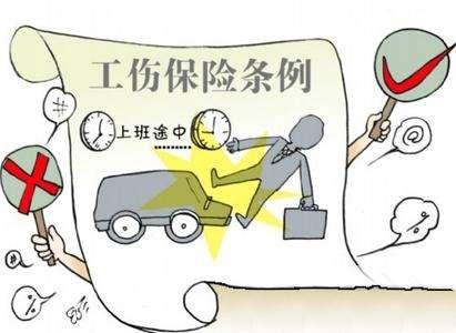 上海市工伤保险条例(2018最新) 第2张