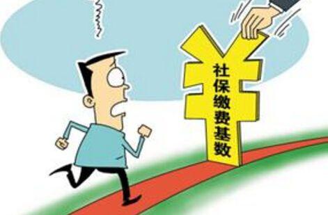 上海社保缴费基数是多少? 第1张