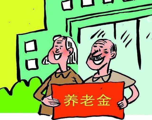 养老保险并轨是什么意思? 第1张