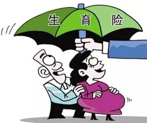 北京生育保险报销多少?