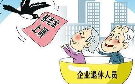 企业养老保险金怎么计算? 第1张